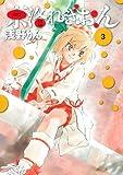 京洛れぎおん 3 (BLADE COMICS)