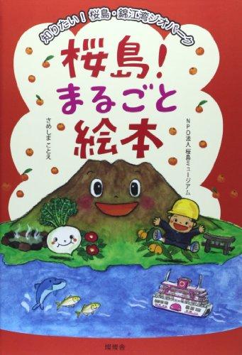 桜島!まるごと絵本―知りたい!桜島・錦江湾ジオパーク