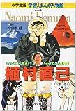 植村直己―エベレストから極点までをかけぬけた冒険家 (小学館版 学習まんが人物館)