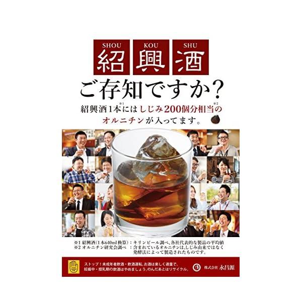 永昌源 古越龍山 陳年10年 [ 紹興酒 70...の紹介画像7