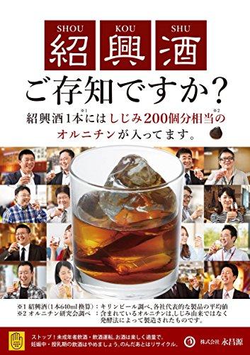 永昌源 陳年紹興貴酒 8年 瓶 640ml