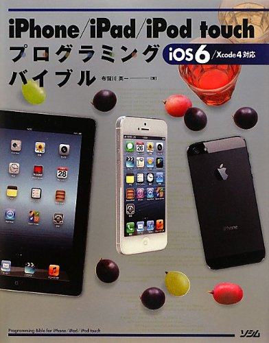iPhone/iPad/iPod touch プログラミングバイブル iOS 6/Xcode 4対応 (smart phone programming bible)の詳細を見る