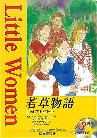 若草物語 ラジオドラマCD付き (イングリッシュトレジャリー・シリーズ)