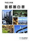 平成22年版 首都圏白書