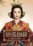 独孤伽羅~皇后の願い~ DVD-BOX1