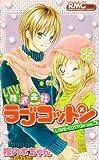 株式会社ラブコットン 5 (りぼんマスコットコミックス)