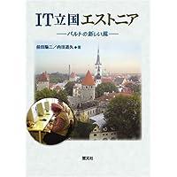 IT立国エストニア―バルトの新しい風