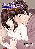 ホーム・ビター・ホーム~モラハラの家~ 分冊版 : 7 (アクションコミックス)