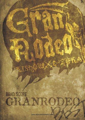 バンド・スコア GRANRODEO BESTの詳細を見る