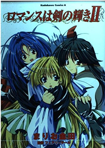 ロマンスは剣の輝きII (角川コミックス・エース)の詳細を見る