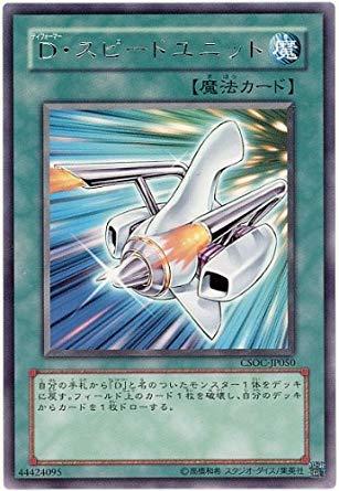 遊戯王 CSOC-JP050-R 《D・スピードユニット》 Rare