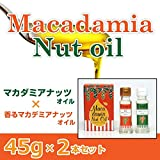 マカダミアナッツオイル 45g 2本セット 食用油 オレバ オメガ7 パルミトレイン酸 油 マカデミアナッツ