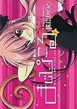 まじぴこる 1 (ガンガンWINGコミックス)
