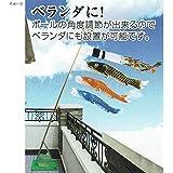[キング印]鯉のぼり 玄関?ベランダ用[スタンドセット](水袋)ポールフルセット[2m鯉3匹]【翔輝(しょうき)】[日本の伝統文化][こいのぼり]