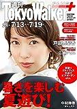 週刊 東京ウォーカー+ 2017年No.28 (7月12日発行) [雑誌] (Walker)