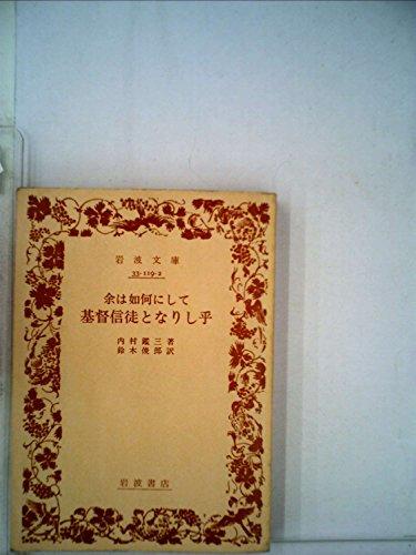 余は如何にして基督信徒となりし乎 (1958年) (岩波文庫) 内村 鑑三 岩波書店