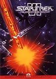 スター・トレック6 未知の世界[DVD]