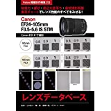 Canon EF24-105mm F3.5-5.6 IS STM  レンズデータベース: Foton機種別作例集252 解像力・ぼけ・周辺光量落ち・最短撮影距離 実写チャートでレンズ性能のすべてをみせる! Canon EOS Rで撮影で撮影