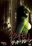 クライモリ デッド・リターン[DVD]