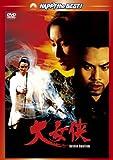 大女侠[DVD]