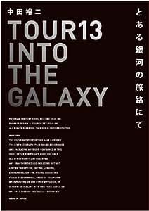 TOUR 13 INTO THE GALAXY とある銀河の旅路にて [DVD]