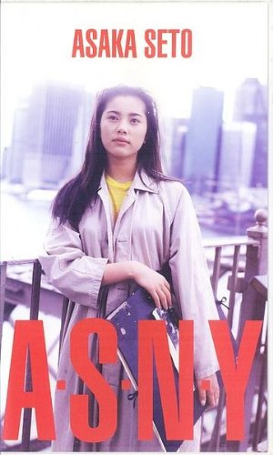 A・S・N・Y [VHS] 瀬戸朝香 瀬戸朝香 ポニーキャニオン