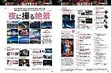 デジタルカメラマガジン2019年8月号 画像
