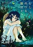 むしめづる姫宮さん 2 (ガガガ文庫)