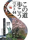 この道歩こうベスト44関東周辺―文化・歴史見聞ウォーキング (遊歩ナビ)