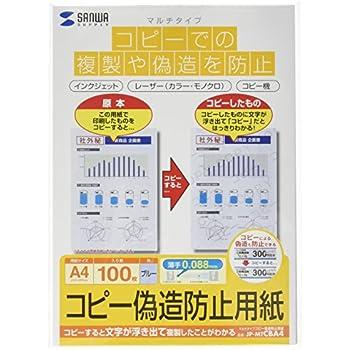 サンワサプライ マルチタイプコピー偽造防止用紙(A4) JP-MTCBA4