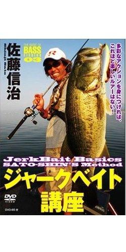 tsuribitosya(つり人社) ジャークベイト講座 3098