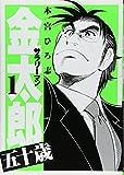 サラリーマン金太郎五十歳 / 本宮ひろ志 のシリーズ情報を見る