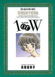 高橋留美子短編集 1orW(1) (少年サンデーコミックス)