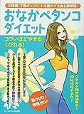 おなかペタンコダイエット (三段腹、下腹ポッコリ、わき腹のプヨ肉を即解消!)