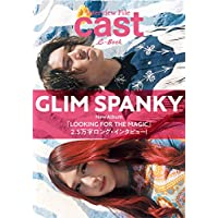 """GLIM SPANKY アルバム """"LOOKING FOR THE MAGIC"""" 2.5万字ロング・インタビュー! Interview File Cast"""