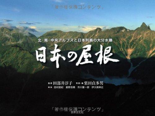 日本の屋根 北・南・中央アルプスと日本列島の大分水嶺
