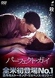パーフェクト・ガイ[DVD]