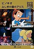 ピノキオ/ふしぎの国のアリス [宝島シネマパラダイス・2枚組] (<DVD>)