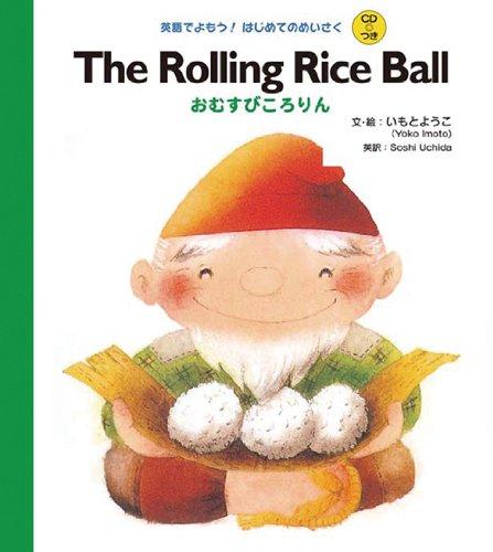 CDつき The Rolling Rice Ball おむすびころりん (英語でよもう!はじめてのめいさく(CDつき))