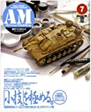 Armour Modelling (アーマーモデリング) 2008年 07月号 [雑誌]