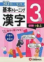 小学 基本トレーニング 漢字3級: 30日で完成 反復式+進級式
