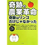 奇跡の農業革命 奇跡はリンゴだけじゃなかった(DVD付)
