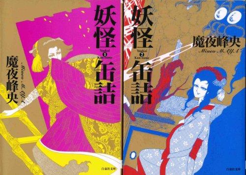 妖怪缶詰 コミックセット (白泉社文庫) [マーケットプレイスセット]
