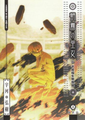 朝霧の巫女 5 (ヤングキングコミックス)の詳細を見る
