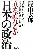 立ち直れるか日本の政治—官僚の操り人形だった自民党 天下り根絶に失敗した民主党