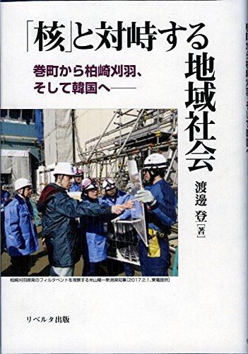「核」と対峙する地域社会: 巻町から柏崎刈羽、そして韓国へ