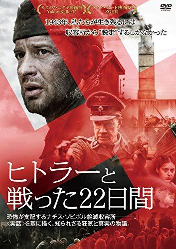 ヒトラーと戦った22日間 [DVD]