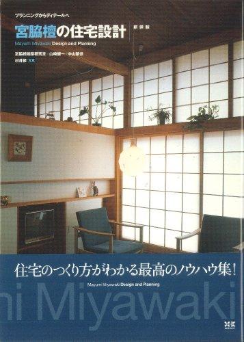 宮脇檀(マユミ)の住宅設計[新装版]の詳細を見る