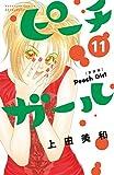 ピーチガール 新装版(11) (別冊フレンドコミックス)