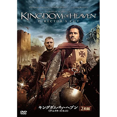 キングダム・オブ・ヘブン/ディレクターズ・カット(2枚組) [DVD]